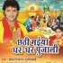 Download Chhoti Muti Domin Bitiya Ke Lami Lami Kesh