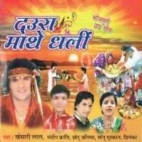 Ghare Ghare Hokhela Pujaiya A Chhathki Maiya Daura Mathe Dhali