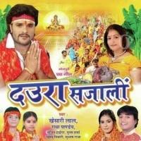 Le Aai Dihi Ukhi Saiya Jake Pachrukhi Daura Sajali