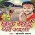 Download Chhathi Maai Ke Bhukhani Baratiya