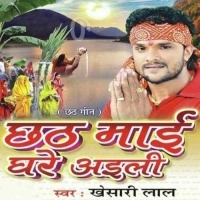 Chhathi Maai Ke Bhukhani Baratiya Chhath Maai Ghare Aaili