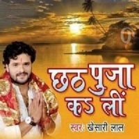 Joda Koshi Bharaye Ke Na Chhath Puja Ka Li