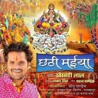 Aso Dhumdham Se Hoi Chhath Pujanwa Sajanwa Ghare Aa Jaiti Chhathi Maiya