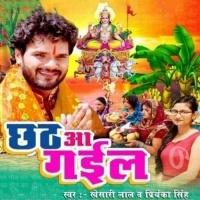 Ugi Ugi Suruj Dev Darash Dekhai Chhath Aa Gail