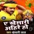 Play A Khesari Ahire Ho Jani Ja Tu Gahire Ho