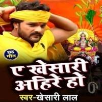 Download A Khesari Ahire Ho