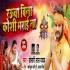 Play Raura Bina Kosi Bharai Na