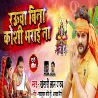 Raura Bina Kosi Bharai Na Rauwa Bina Koshi Na Bharai