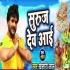 Download Suruj Dev Aai Aa Darash Dekhai