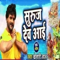 Suruj Dev Aai Aa Darash Dekhai Suruj Dev Aai