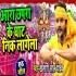 Play Ara Chhapra Ke E Ghat Nik Lagela