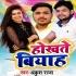 Play A Bhauji Batti Jab Butela Toahr Palang Khub Hilela