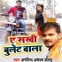 Download Sakhi Buletawa Wala Na