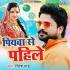 Play Piyawa Se Pahile Hamar Rahalu - Ritesh Pandey Bhojpuri DJ Remix Mp3 Song Gana