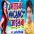 Play Re Bhauji Hamaro Karade Biyah Bhatar Ke Vacency Aail Ba