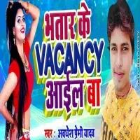 Re Bhauji Hamaro Karade Biyah Bhatar Ke Vacency Aail Ba Bhatar Ke Vacancy Aail Ba