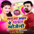 Play Thode DIn La Private Bhatar Khojeli