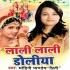 Download Jab Doli Gaw Ke Purub Bhaile
