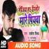 Play A Ho Piya Laj Lage Korawa Me Dhake Marela Hilor