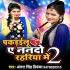 Download Gaw Bhar Ke Banal Badu Tu Sat Bhatari