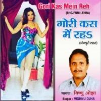 Dihi Kuchhau Chinha Muh Dekhai A Balam Ji Gori Kas Men Raha