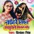 Download Sakhi Naihare Niyan Sasurar Milal Ba