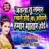 Download Jatna Tu Lover Rakhle Hokhba Otane Hamar Bhatar Hoi