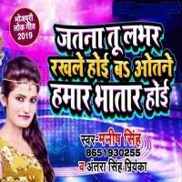 Jatna Tu Lover Rakhle Hokhba Otane Hamar Bhatar Hoi Jetna Tu Lover Rakhke Hokhba