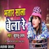 Download Bhatar Sakhi Bela Re