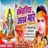 Play Kawariya Aankh Mare