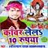 Download Kanwar Lela 10 Rupiya