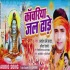 Play Jal Dhare Kawariya Jal Dhare
