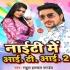 Download Nighty Me ITI Kare Ke Sikha Da Ho