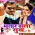 Download Hamara Milat Naikhe Bhauji Re Bhatar Wala Sukh Dj Remix