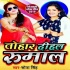 Play Dihal Rumalia Lele Bani Apan Sinhorawa Me
