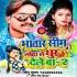Download Jawan Dele Raha Samsung Ke Set Chulhi Me Muana Jhok Dele Ba