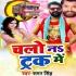 Play Chala Lele Chali Bhauji Truckiya Me