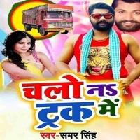 Chala Lele Chali Bhauji Truckiya Me Chalo Na Truck Me