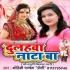 Download Are Dekhe Me Golka Mata Dulhawa Nata Ba