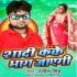 Download Shadi Kake Janatani Tu Bhag Jayegi