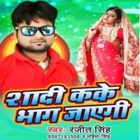 Shadi Kake Janatani Tu Bhag Jayegi Shadi Kake Bhag Jayegi