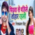 Download Bhatar Hamar Jani Ta Kadi Kutai