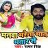 Play Manwa Bhare Na Bhat Bhatar Se Suna A Sakhi Ho