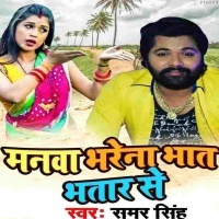 Manwa Bhare Na Bhat Bhatar Se Suna A Sakhi Ho Manwa Bhare Na Bhatar Se