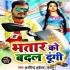 Play Bhatar Ko Badal Dungi Eyar Sanghe Chal Dungi