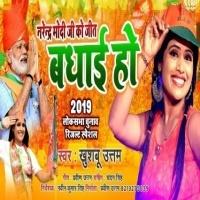 Download Modi Ji Ko Badhai