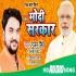 Play Feru Ban Gail Modi Sarkar Raja Ji