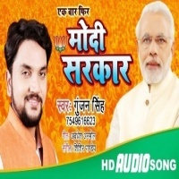Download Modi Sarkar