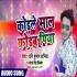 Download Shadi Kake Je Gawna La Chhodaba Piya Ta Kodale Mal Fir Lodaba Piya