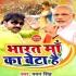 Play Yah Bharat Ma Ka Beta Hai